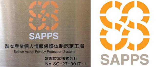SAPPS 認定番号 SO-27-0017-1