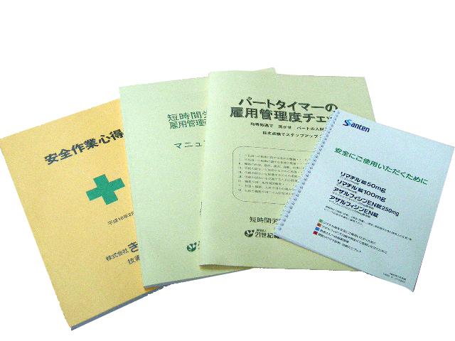 カタログ・パンフレット・会社案内写真